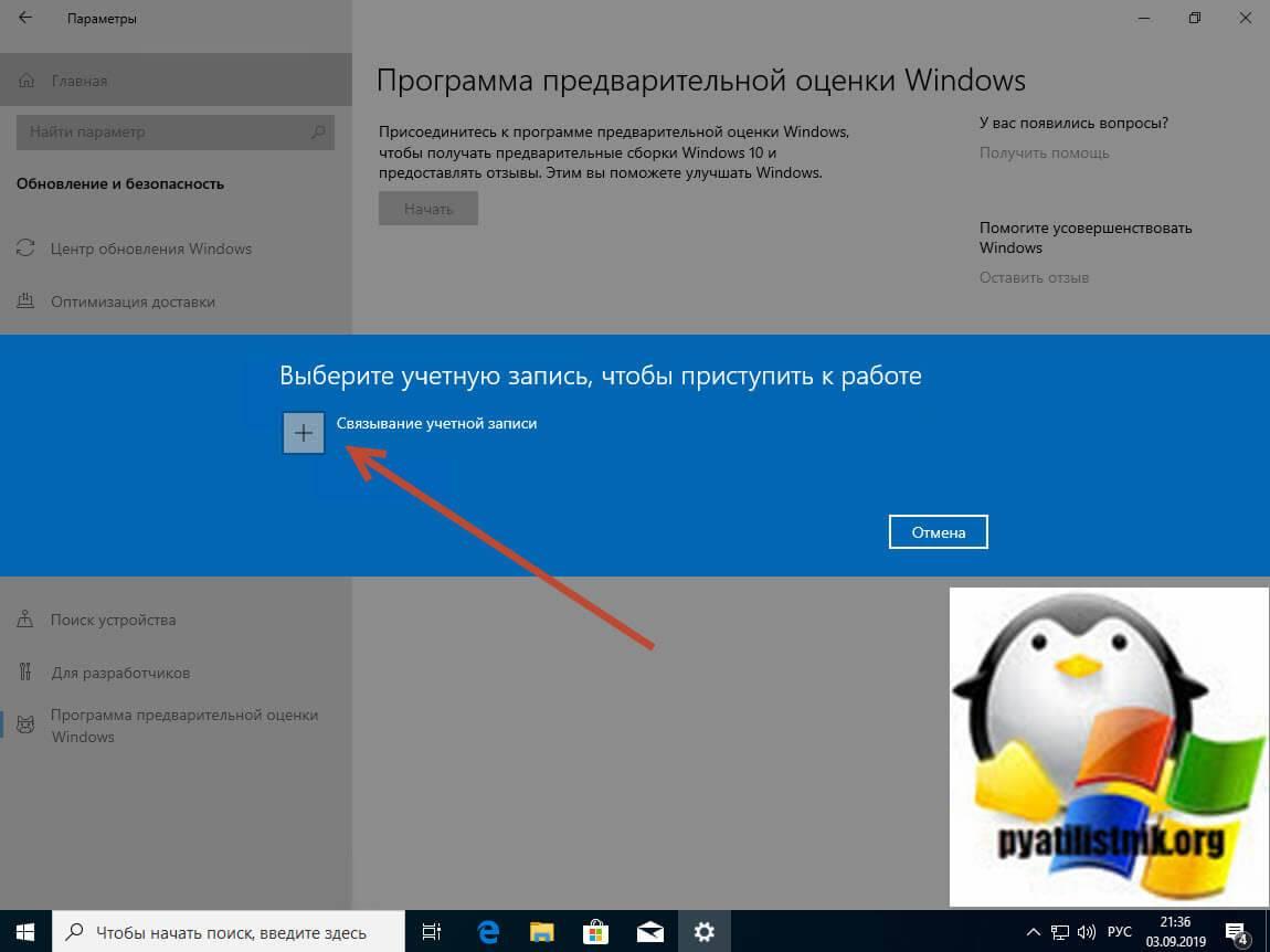 svyazyvanie-uchtnoy-zapisi-s-windows-10-insider-preview.jpg
