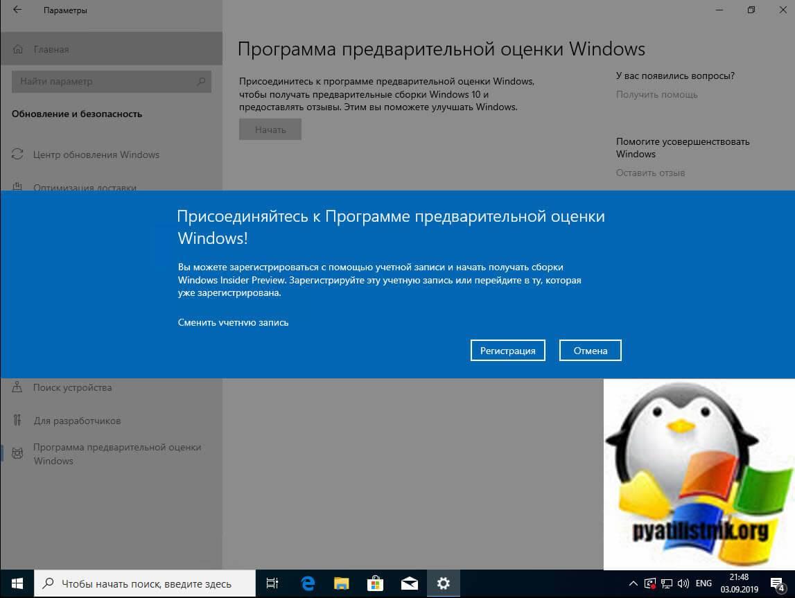 registratsiya-v-programme-predvaritelnoy-otsenki-windows.jpg