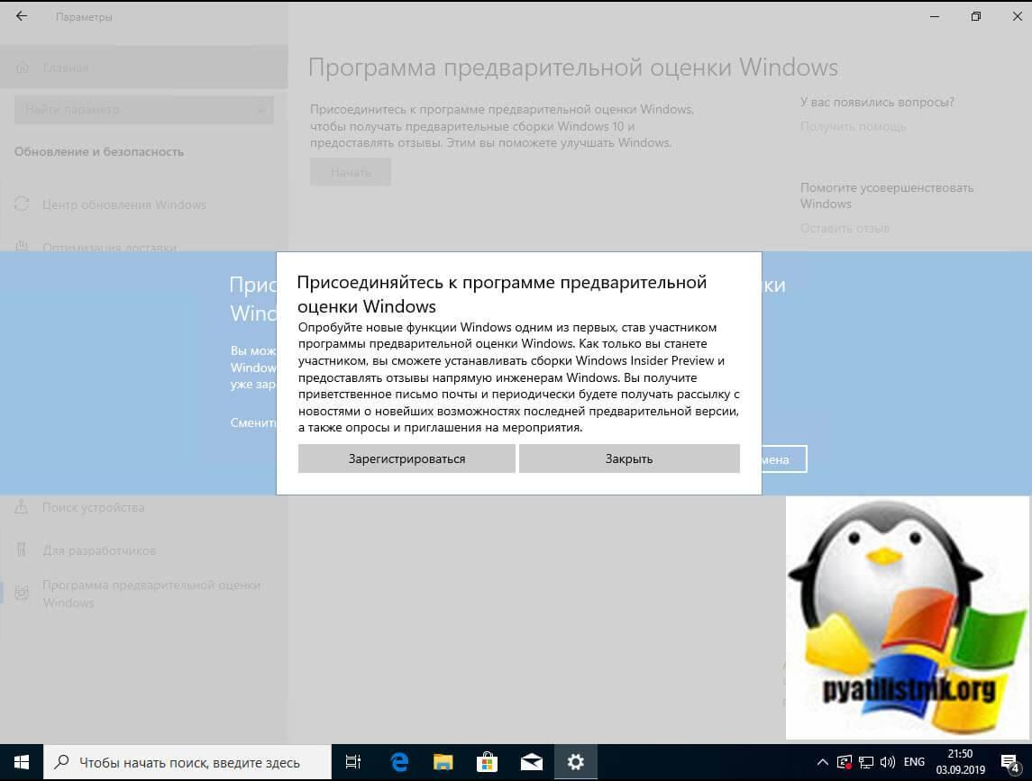 registratsiya-v-windows-10-insider-preview.jpg