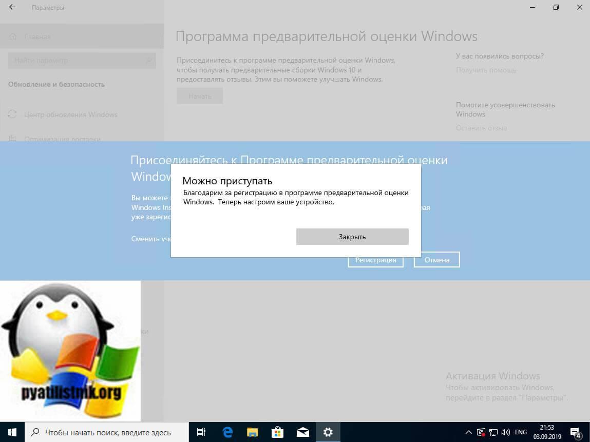 uspeshnaya-registratsiya-v-windows-10-insider-preview.jpg