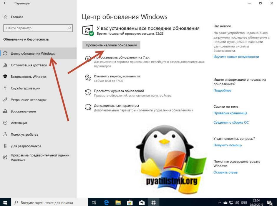proverka-obnovleniy-v-windows-10-insider-preview.jpg