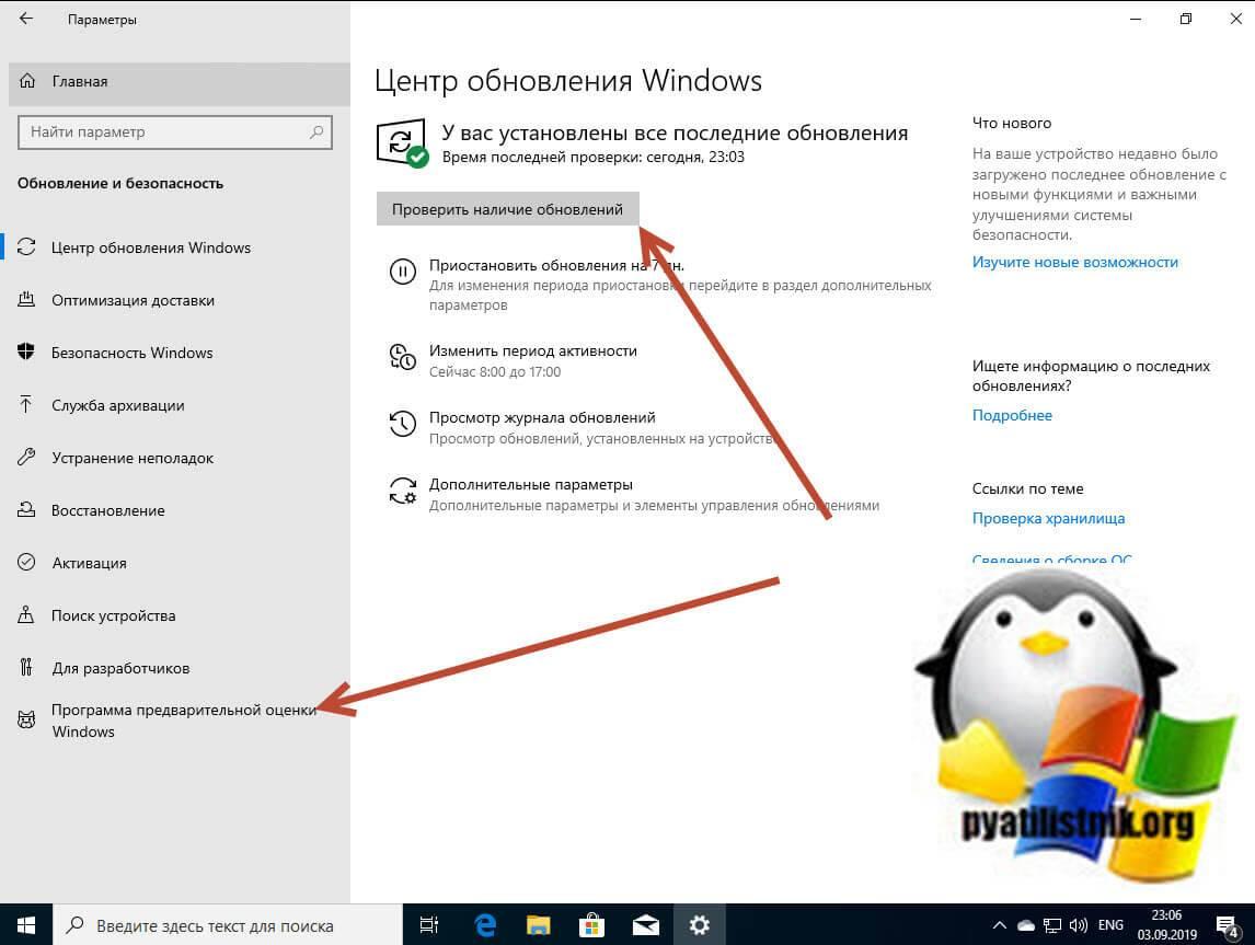 ne-nahodit-obnovleniya-windows-10-insider-preview.jpg