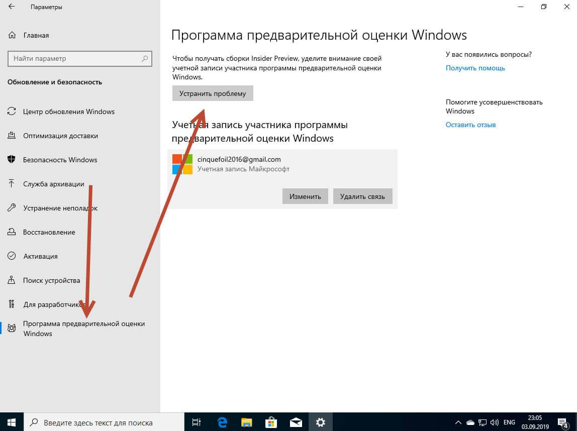 ustranenie-problem-s-polucheniem-windows-10-insider-preview.jpg