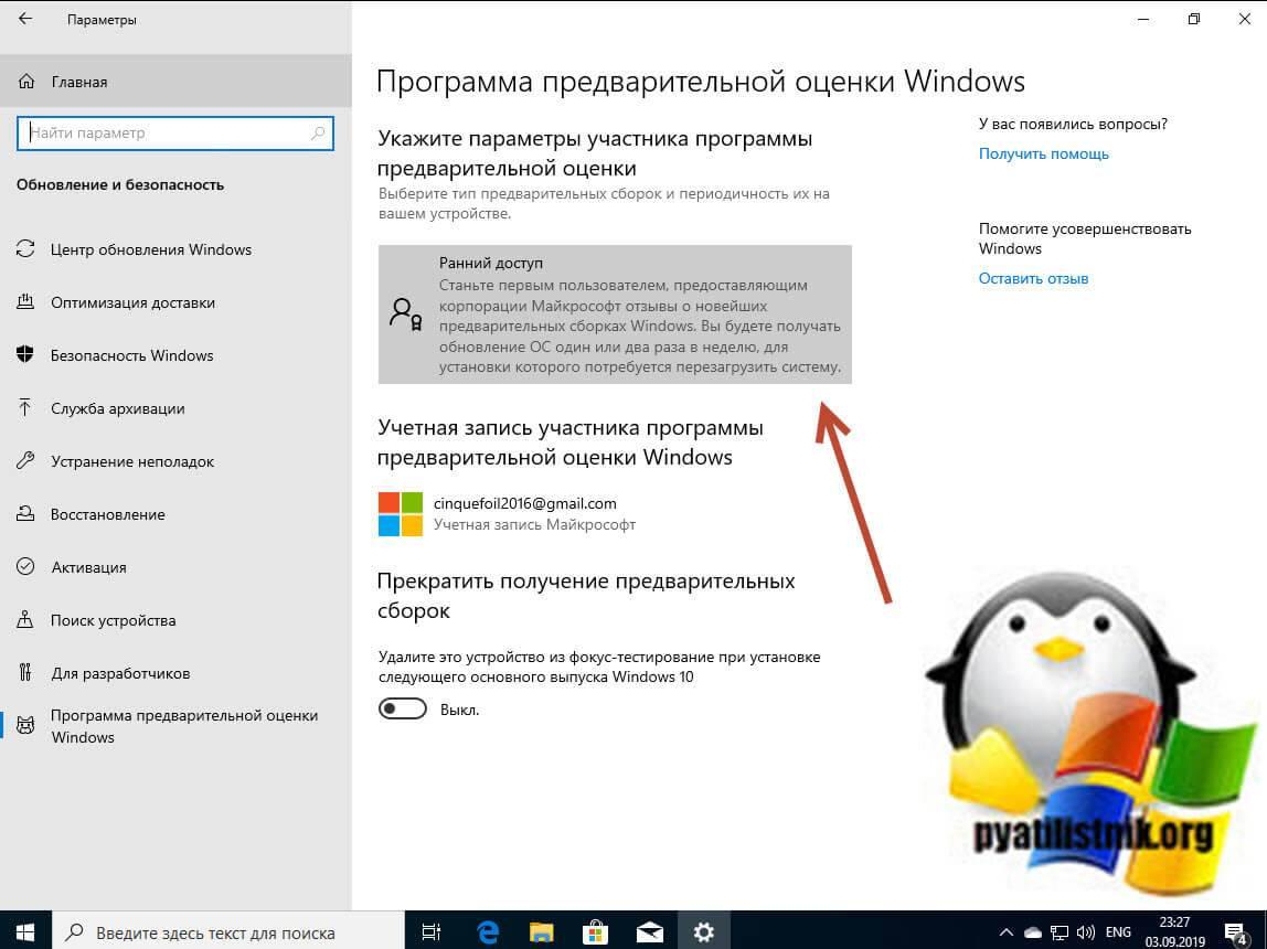pochinka-svyazi-s-windows-10-insider-preview.jpg
