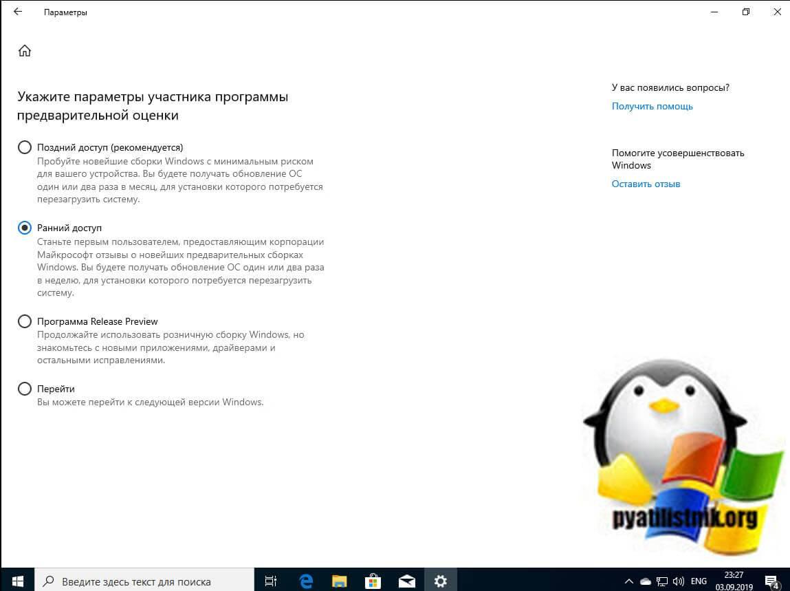 vybor-programmy-predvaritelnoy-otsenki.jpg