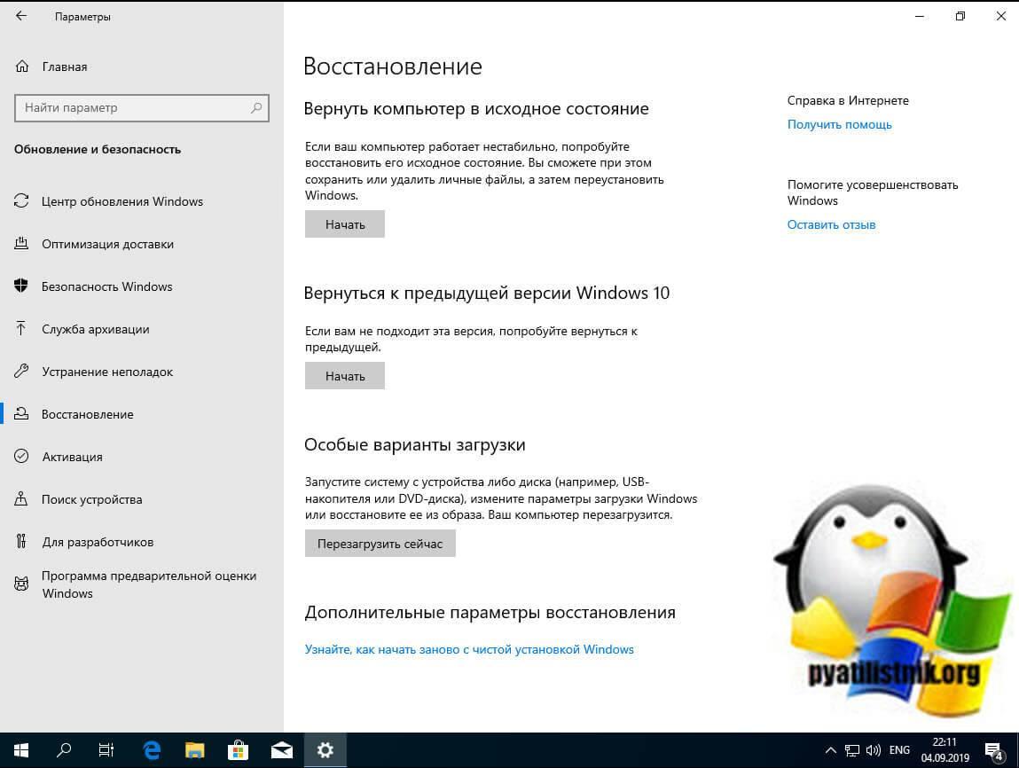 metody-vosstanovleniya-windows-10.jpg
