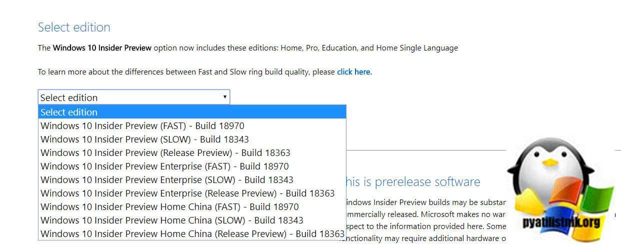 skachivanie-iso-windows-10-insider-preview.jpg