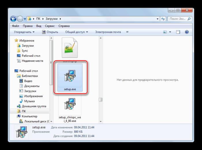 Nazhimaem-na-fajl-setup.exe-dvojnym-shhelchkom-myshi-e1545848319736.png