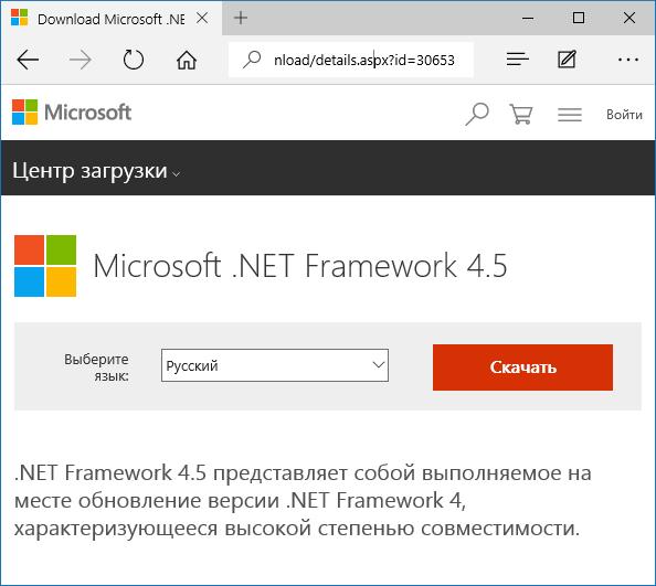 download-net-framework-4-5.png