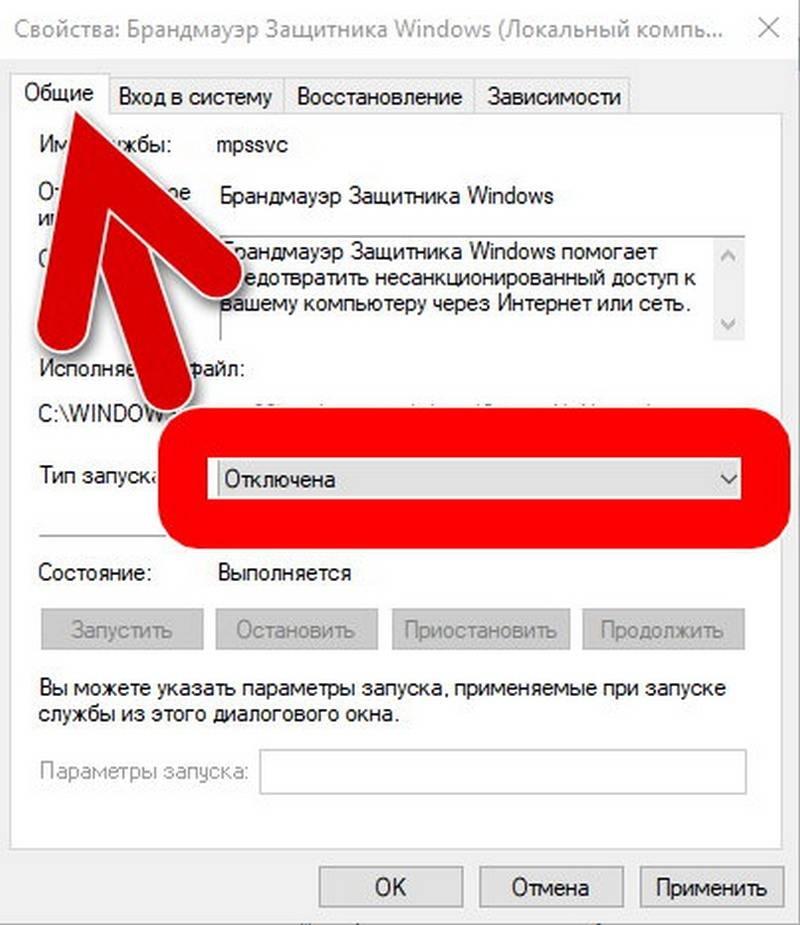 otklyuchaem-sluzhba-brandmauera-windows-10-v-ee-svojstvah.jpg