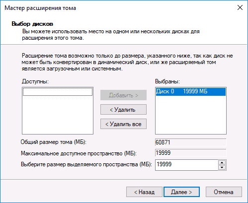 space-to-expand-hdd-partition.png