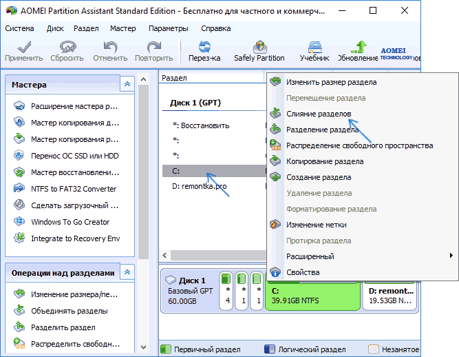 merge-partitions-aomei-partition-assistant.png