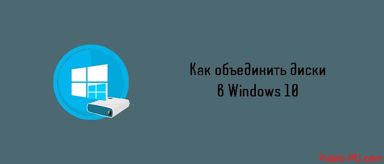Kak-obedenit-diski-v-Windows-10.png