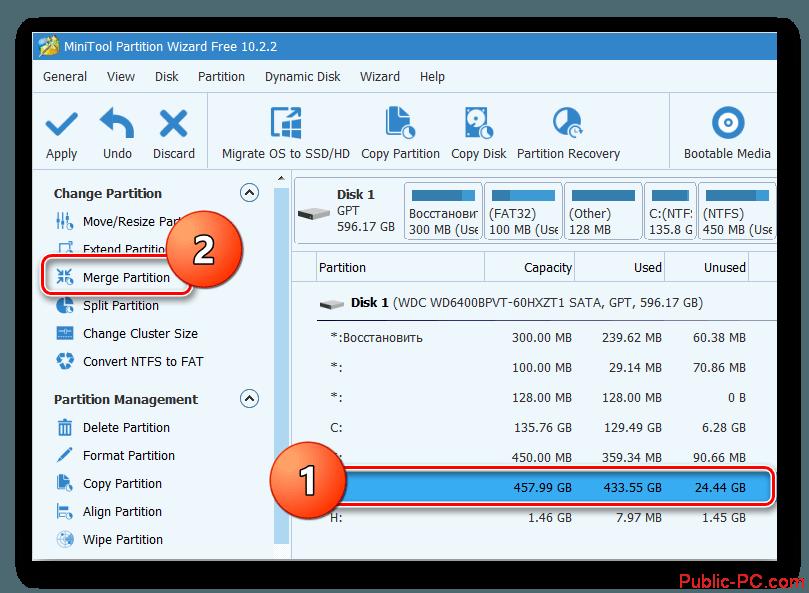 Kak-obedenit-diski-v-Windows-10-2.png