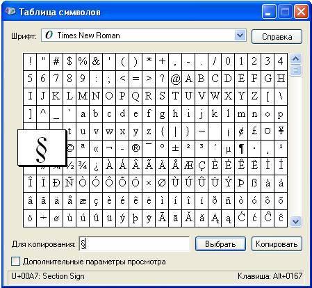 Таблица-символов.jpg