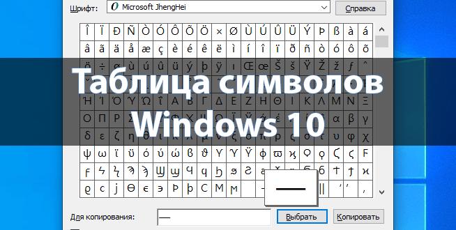 Tablitsa-simvolov-Windows-10-1-654x330.png