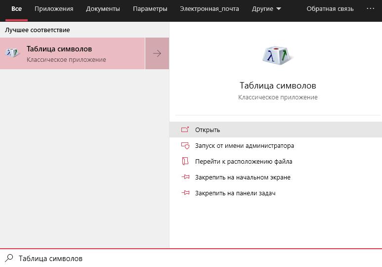 Kak-otkryt-tablitsu-simvolov-v-Windows-10.png