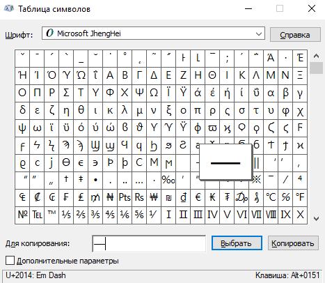 Tablitsa-simvolov-Windows-10.png