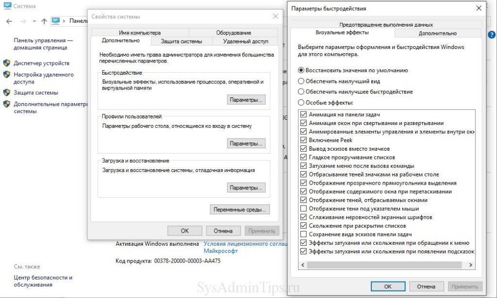 parametry-bystrodejstviya-v-windows-10-1024x615.jpg