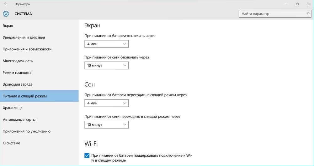 windows-10-nastroit-parametry-elektropitaniya-1.jpg