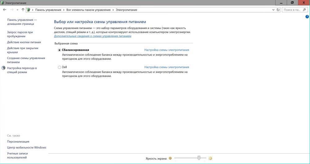 windows-10-nastroit-parametry-elektropitaniya-2.jpg