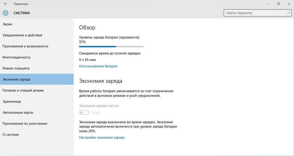 windows-10-nastroit-parametry-elektropitaniya-3.jpg
