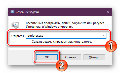 Sozdat-zadachu-provodnika-Windows-10.png