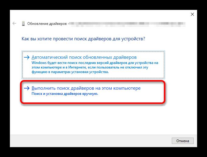 Zapusk-poiska-drayverov-vruchnuyu-na-kompyutere-s-Vindovs-10.png