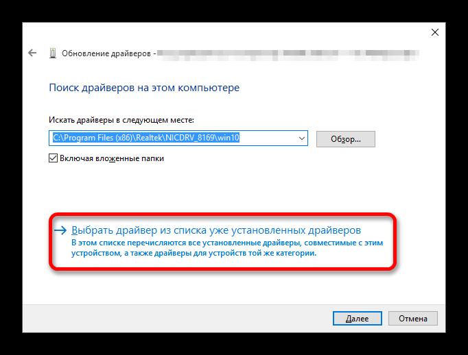 Vyibor-drayvera-iz-spiska-uzhe-ustanovlennyih-v-Vindovs-10.png