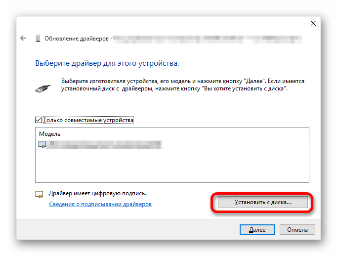Poisk-drayverov-na-kompyutere-s-Vindovs-10.png