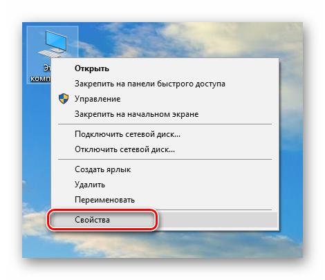 Perehod-k-svojstvam-operaczionnoj-sistemy-s-rabochego-stola-v-Windows-10.png