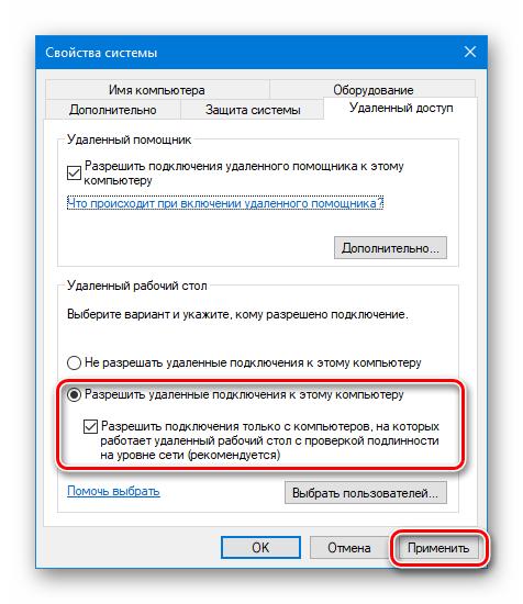 Razreshenie-udalennyh-podklyuchenij-k-kompyuteru-v-OS-Windows-10.png