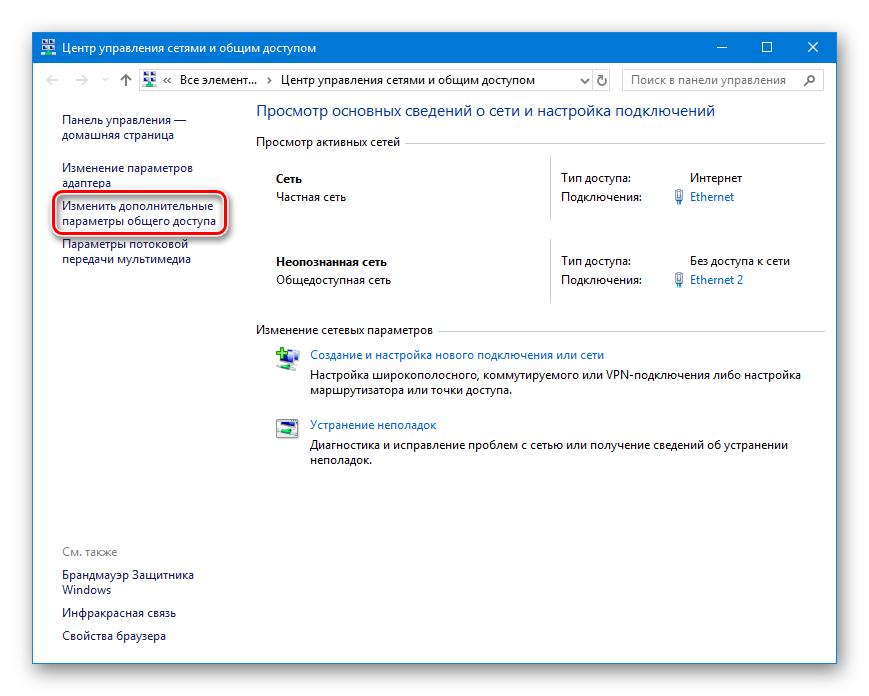 Perehod-k-izmeneniyu-dopolnitelnyh-parametrov-obshhego-dostupa-v-OS-Windows-10.png