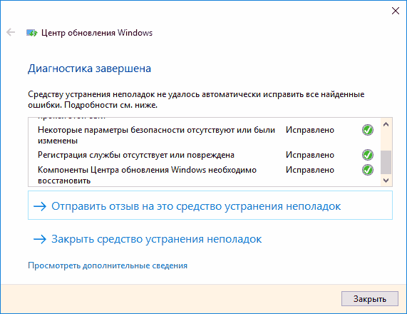 windows-10-update-issues-fixed.png