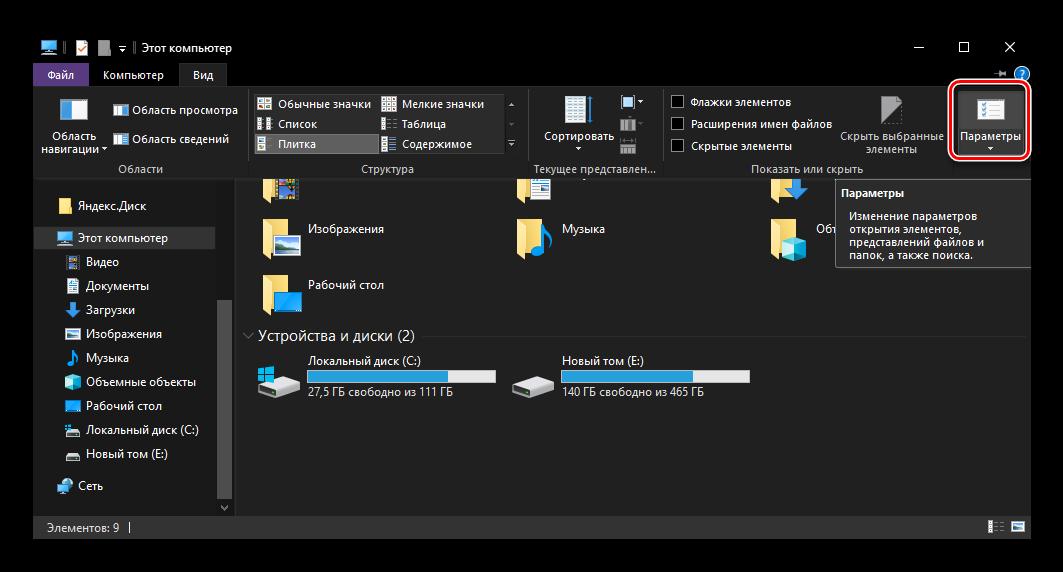 Razvernut-menyu-knopki-Parametryi-vo-vkladke-Vid-sistemnogo-Provodnika-Windows-10.png