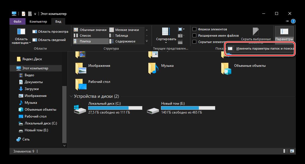 Pereyti-k-izmeneniyu-parametrov-papok-i-poiska-v-Provodnike-OS-Windows-10.png