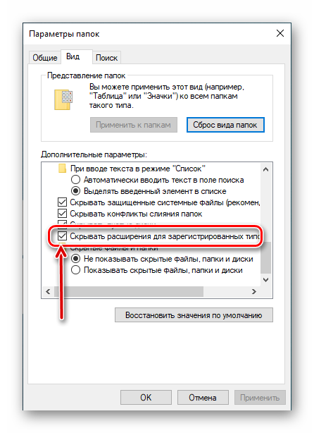 Snyat-galochku-naprotiv-punkta-Skryivat-rasshireniya-v-parametrah-Provodnika-Windows-10.png