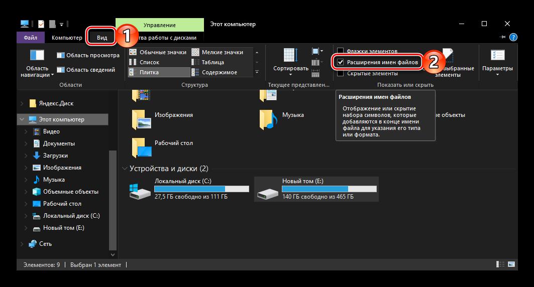 Vklyuchit-otobrazhenie-rasshireniya-faylov-na-paneli-instrumentov-sistemnogo-Provodnika-OS-Windows-10.png