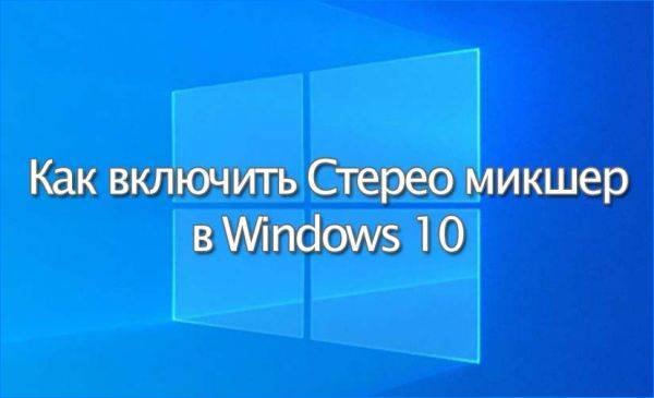 kak-vklyuchit-stereo-miksher-windows-10.jpg
