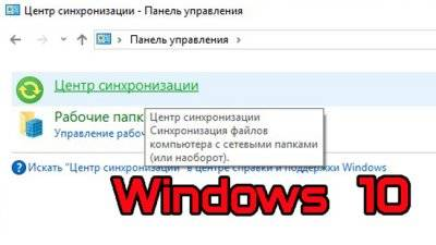1557504116_kak-ispolzovat-centr-sinhronizacii-v-windows-10-1.jpg.pagespeed.ce.KhSe2cNyhS.jpg