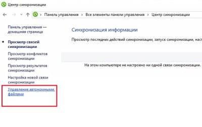 1557504889_kak-vklyuchit-avtonomnye-fayly-dlya-ispolzovaniya-sync-center-2.jpg.pagespeed.ce.7YLWY_WsLI.jpg
