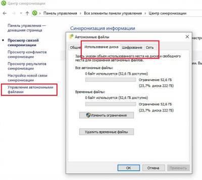 1557505262_kak-ispolzovat-sync-center-v-windows-10.jpg.pagespeed.ce.meC2zvzz6K.jpg