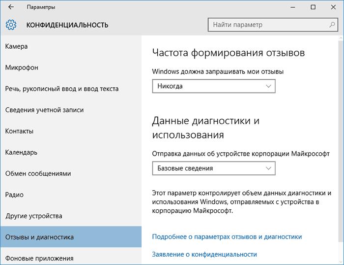 windows-10-feedbacks.png
