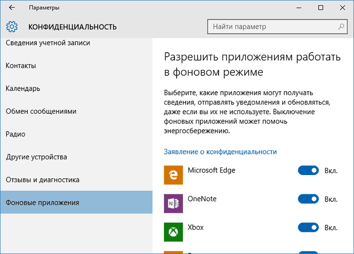 windows-10-apps-privacy.png