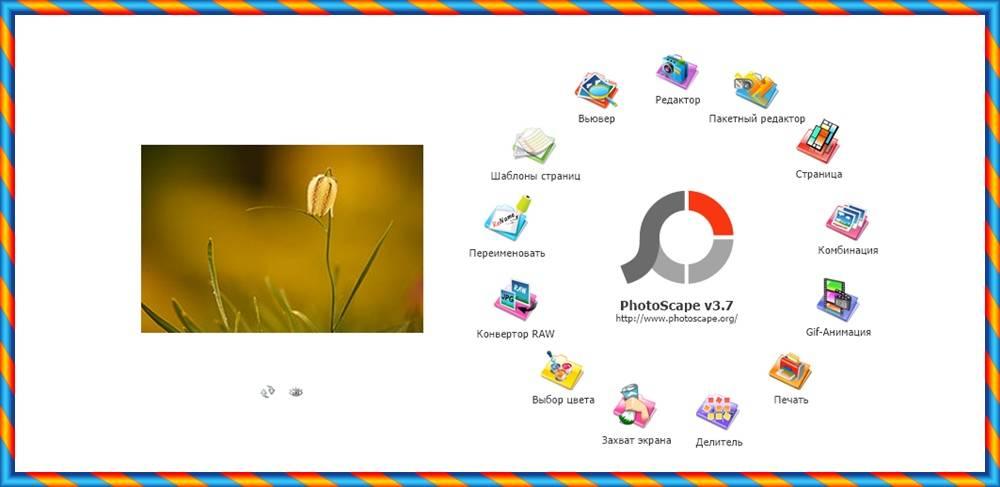 PhotoScape-0.jpg