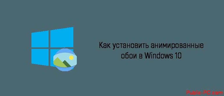 ustanovit-animirovannie-oboi-v-windows-10.png