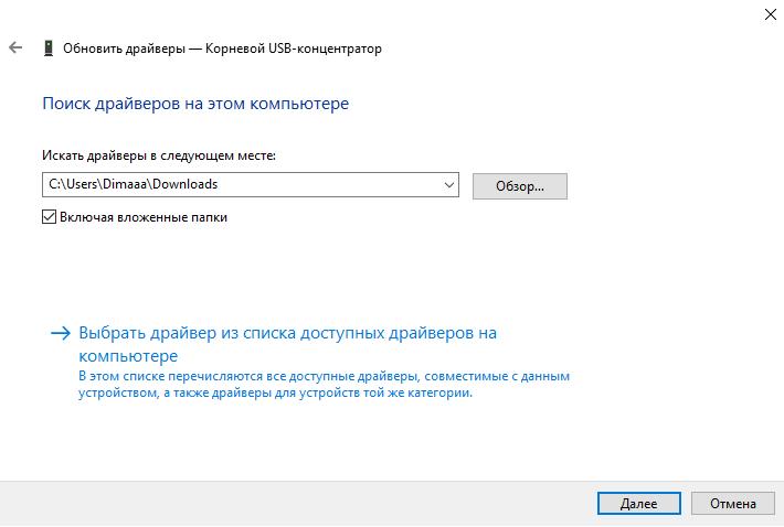 Cboj-zaprosa-deskriptora-USB-ustrojstva-Windows-10.png