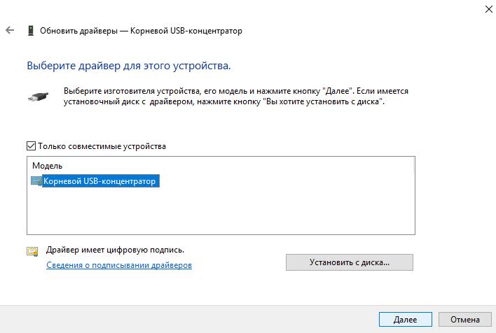 Obnovlenie-drajverov-dlya-etogo-USB-ustrojstva.png
