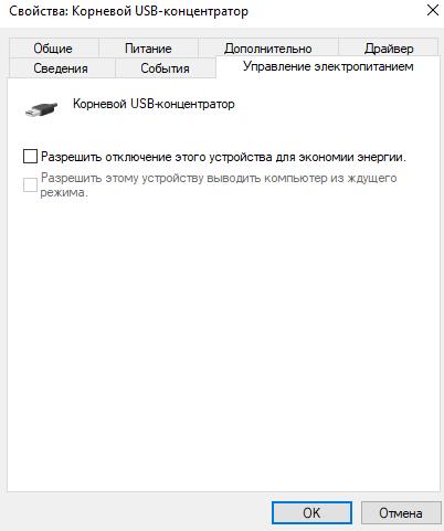 Odno-iz-podklyuchaemyh-k-etomu-kompyuteru-USB-ustrojstv-rabotaet-nepravilno.png