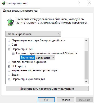 Zapretit-vremennoe-otklyuchenie-USB-porta-e1545226908322.png